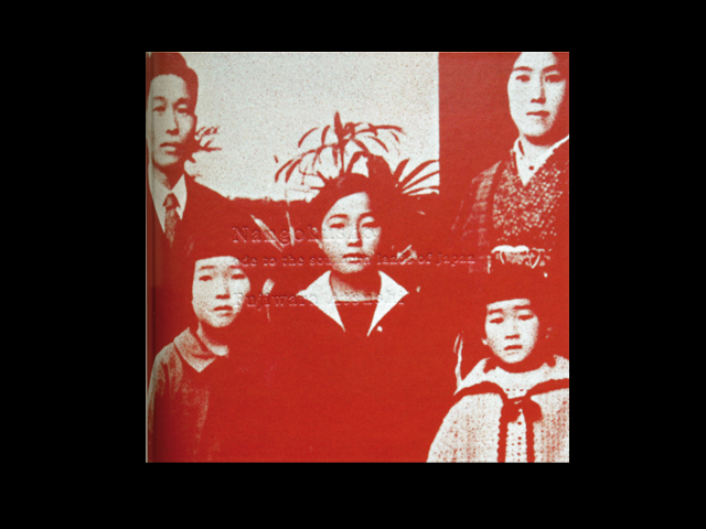 """Koichi Hara, copertina del libro """"Nangokusho, ode all'isola a sud del Giappone"""", 2013"""