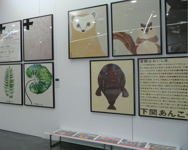 Manifesti di Norito Shinmura